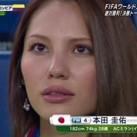 W杯日本終了!コロンビア戦で一瞬映った美女が可愛いと話題