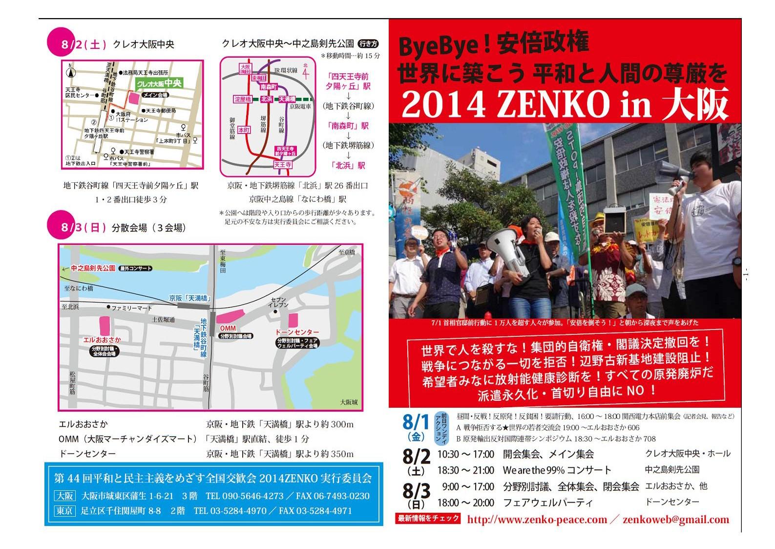 zenko3.jpg