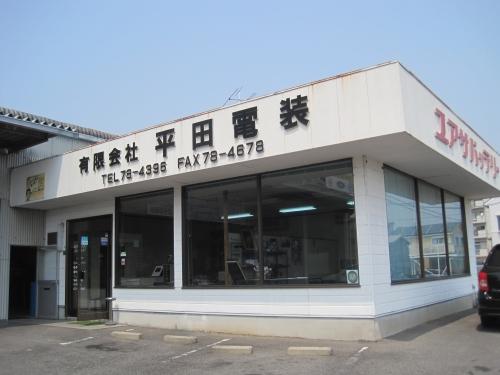 有限会社 平田電装