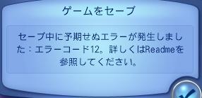 (覚書)エラーコード12でセーブできない時の対処法