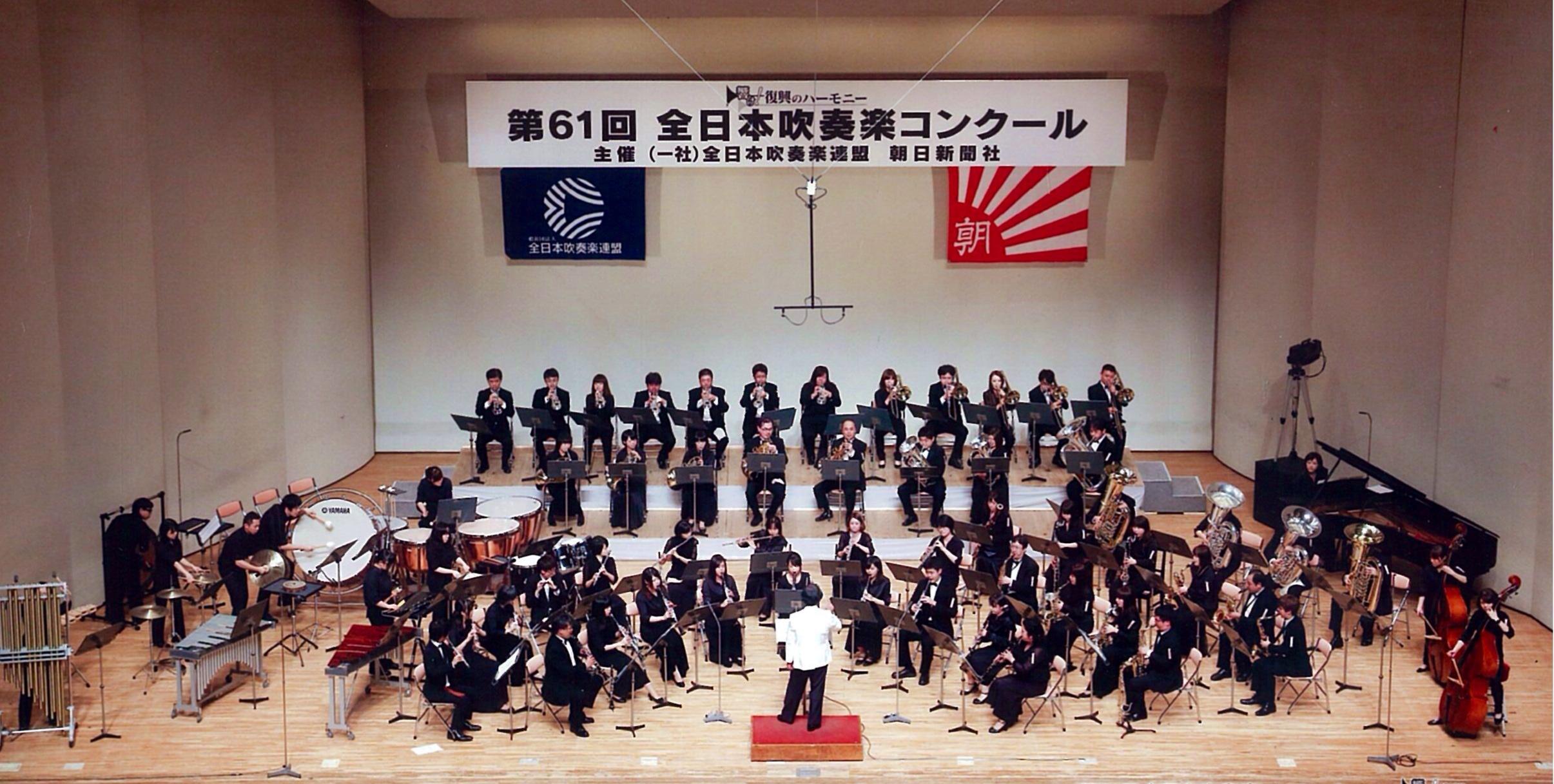 全日本 吹奏楽 コンクール