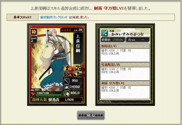 kamiizumi11.jpg