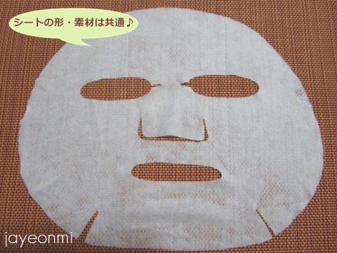 its skin_イッツスキン_デイリーマスク (5)
