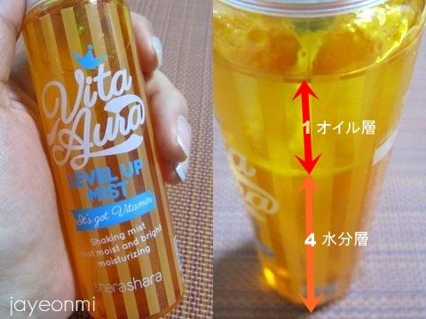 Shara Shara_シャラシャラ_vita aura Level up mist (3)