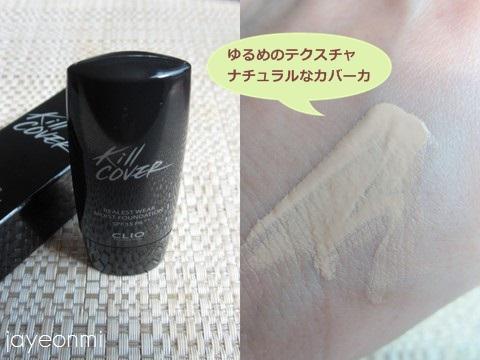 CLUB CLIO_クラブクリオ_新製品_明洞1号店_2014年3月(17)