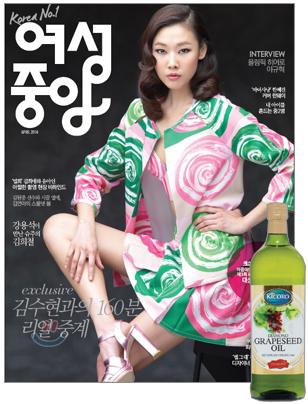 07 韓国女性誌_女性中央_2014年4月号