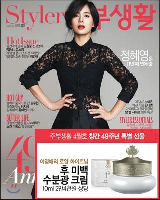 09 韓国女性誌_主婦生活_2014年4月号