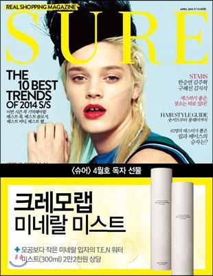 17 韓国女性誌_SURE_2014年4月号