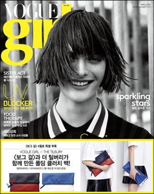 19 韓国女性誌_Vogue Girl_2014年4月号