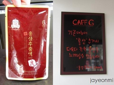 Cafe G_カフェG_紅参カフェ (2)