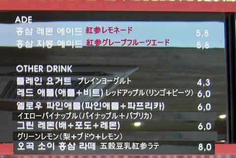 Cafe G_カフェG_紅参カフェ (15-2)