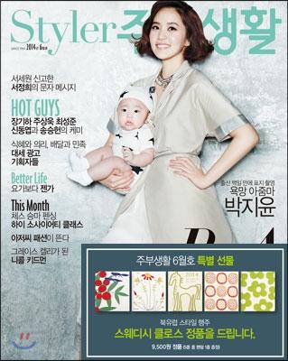 08 韓国女性誌_主婦生活_2014年6月号