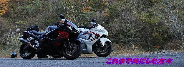 改訂版・私のバイク履歴