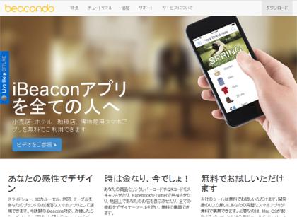 ibeacons対応iOSネイティブアプリが誰でも簡単に制作できる