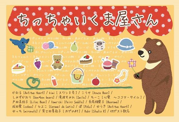 201410kumayasan.jpg