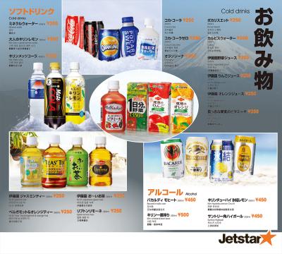 jetmeal4_convert_20140603220131.png