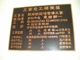 JR芦別駅 駅前歓迎塔 説明