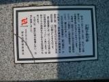 JR袋井駅 正岡子規句碑 説明