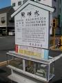 JR蔵本駅 蔵清水 説明