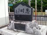 JR翁島駅 忍耐