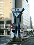JR徳島駅 歓迎 ようこそ徳島へ