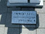 JR友部駅 阿吽 タイトル