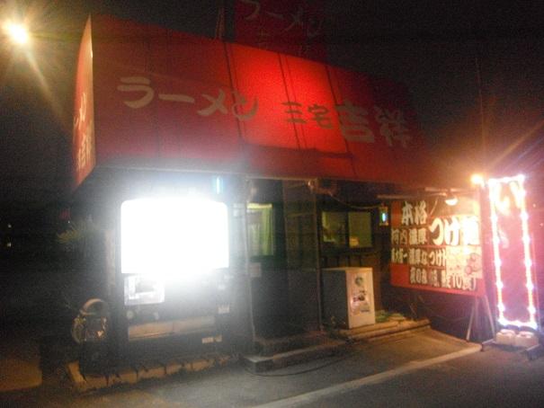 DSCF6701miyake.jpg