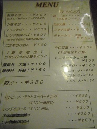 DSCN0218myouzinsoba.jpg