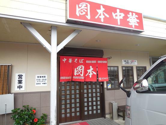 DSCN2193okamoto.jpg