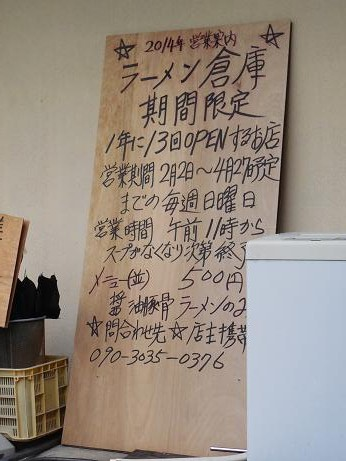 DSCN2518ra-mensouko.jpg