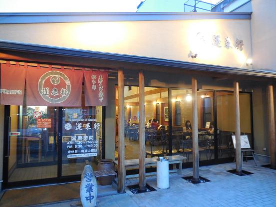 DSCN9010houraiken.jpg