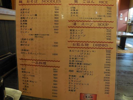DSCN9011houraiken.jpg