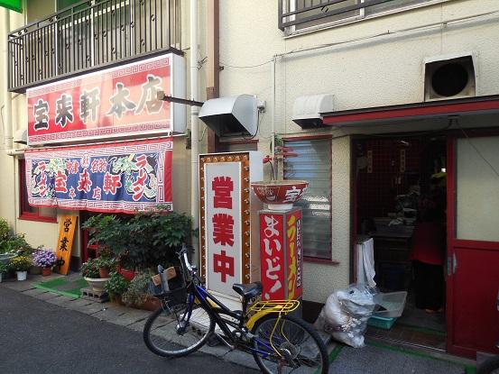 DSCN9538hourai.jpg