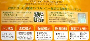 マヌカコスメ B&H