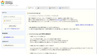musicstorage.jp