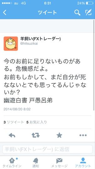 fc2blog_20140821200021b19.jpg