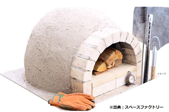 本格的な手作りピザ窯DIY!「手作りドーム型ピザ窯:C600 ファミリーパック」で家族大満足♪