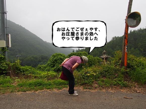 kinndaichi-20140814-03s.jpg