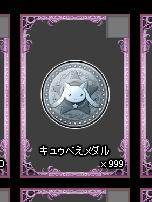 2014/08/30 キュゥべえメダル999枚