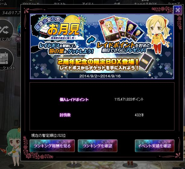 2014/09/16 レイドイベント結果