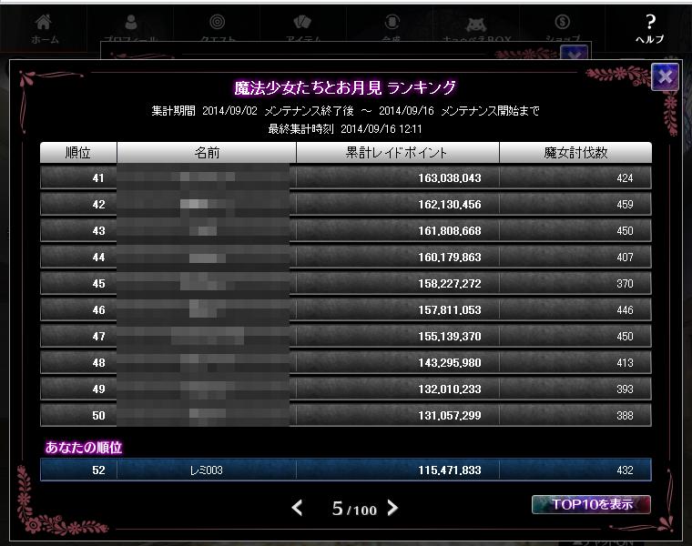 2014/09/16 レイドイベント順位 41位~50位