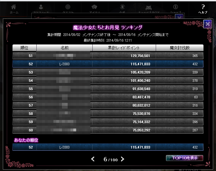 2014/09/16 レイドイベント順位 51位~60位