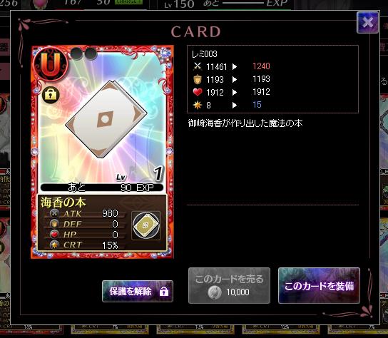 2014/09/16 海香の本