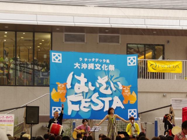 はいさいFESTA2014川崎ラチッタデラ03
