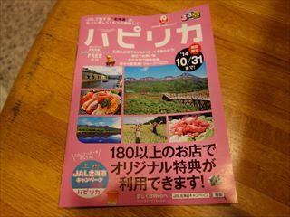 DSC00450-2014re.jpg