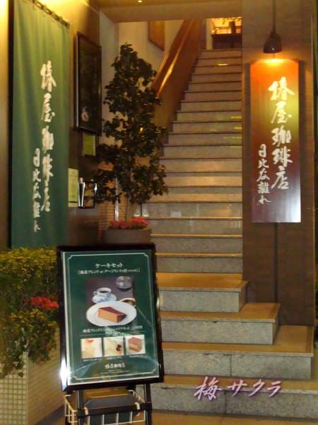椿屋珈琲店1変更済