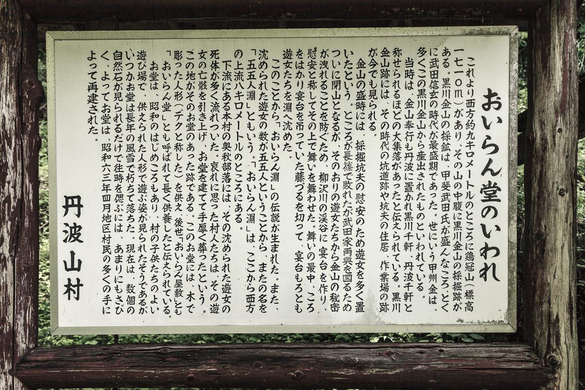 140706丹波山村-1-11