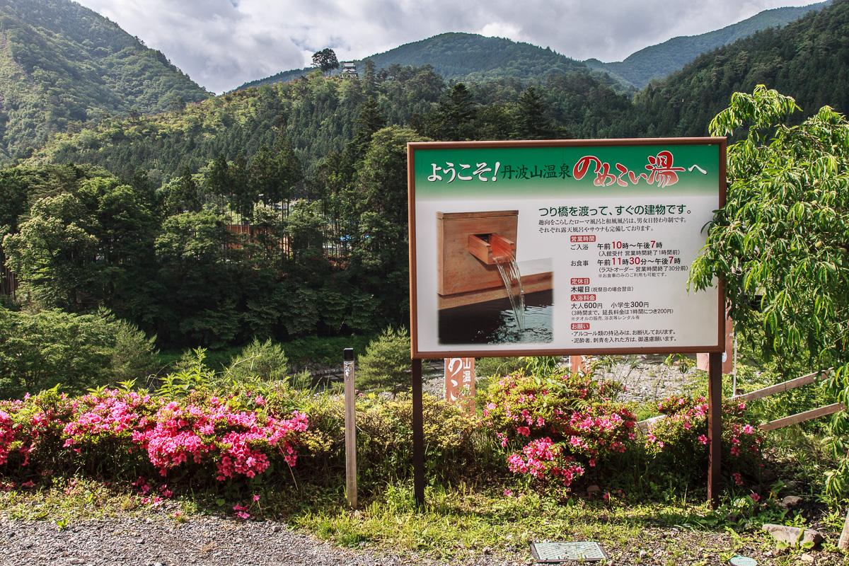 140623丹波山村 (1 - 1)-35