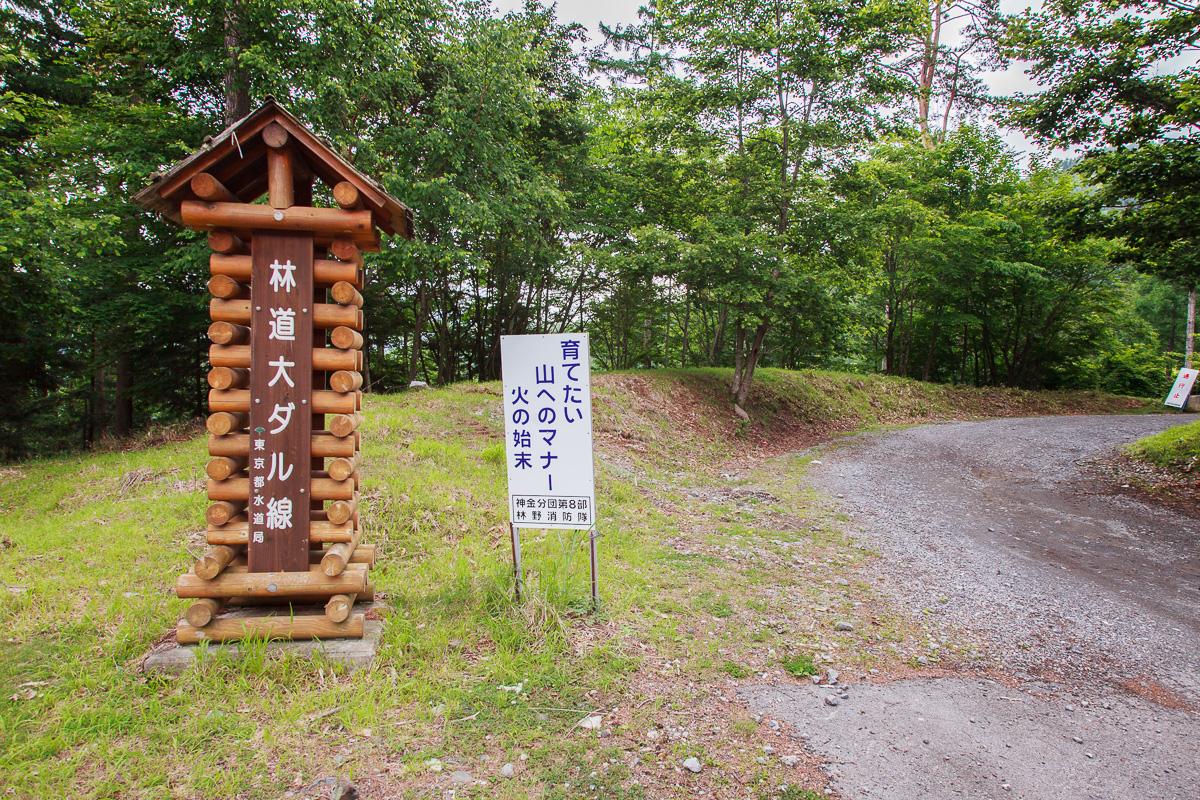 140623丹波山村 (1 - 1)-62