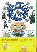 ダンゴムシ だんごろう 鈴木出版